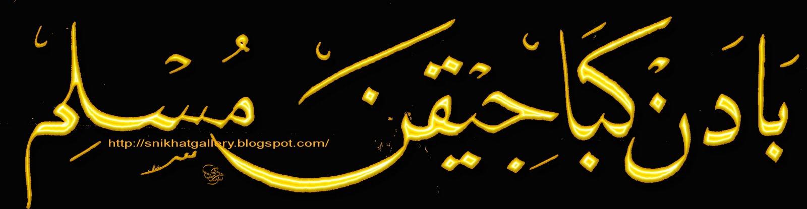 """Tulisan khat untuk logo """"'Badan Kebajikan Muslim"""""""""""