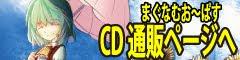 CD通販!!