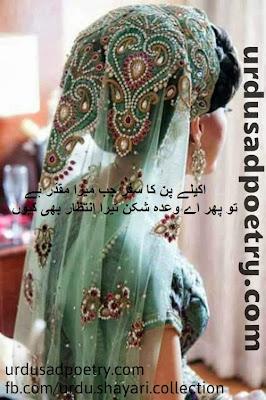 Akele-Pan Ka Safar Jab Mera Muqaddar Hai