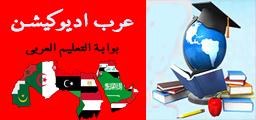 بوابة التعليم العربي - عرب اديوكيشن