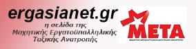 Η σελίδα του ΜΕΤΑ
