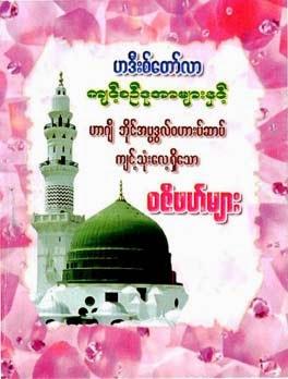 Haji Bhai Abdul Wahab - Wazifah F.jpg