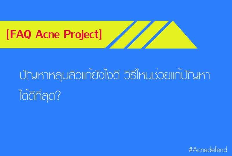 [FAQ Acne Project] ปัญหาหลุมสิวแก้ยังไงดี