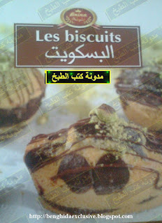 كتاب البسكويت - سلسلة بنينة . pdf Biscuits-+Bnina+222