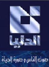 قناة الدنيا صوت الناس وصورة الحياة