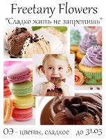 """Задание Мая """"Сладко жить не запретишь"""""""