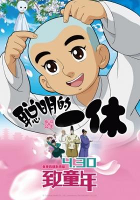 Congming de Yixiu Zhi Fan Dou Gongzhu