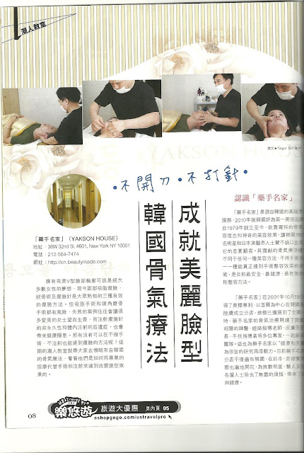 Chinese magazine, Chinese  customers visited Yakson House in NY