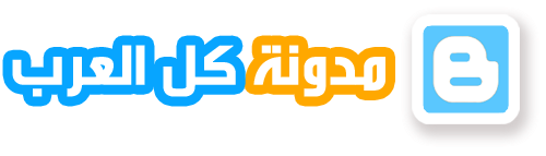 مدونة كل العرب