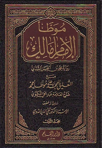 موطأ الإمام مالك بوراية محمد الشيباني مع التعليق الممجد على موطأ محمد - للإمام اللكنوي pdf