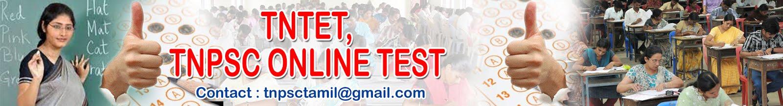 TET, TNPSC ONLINE TEST