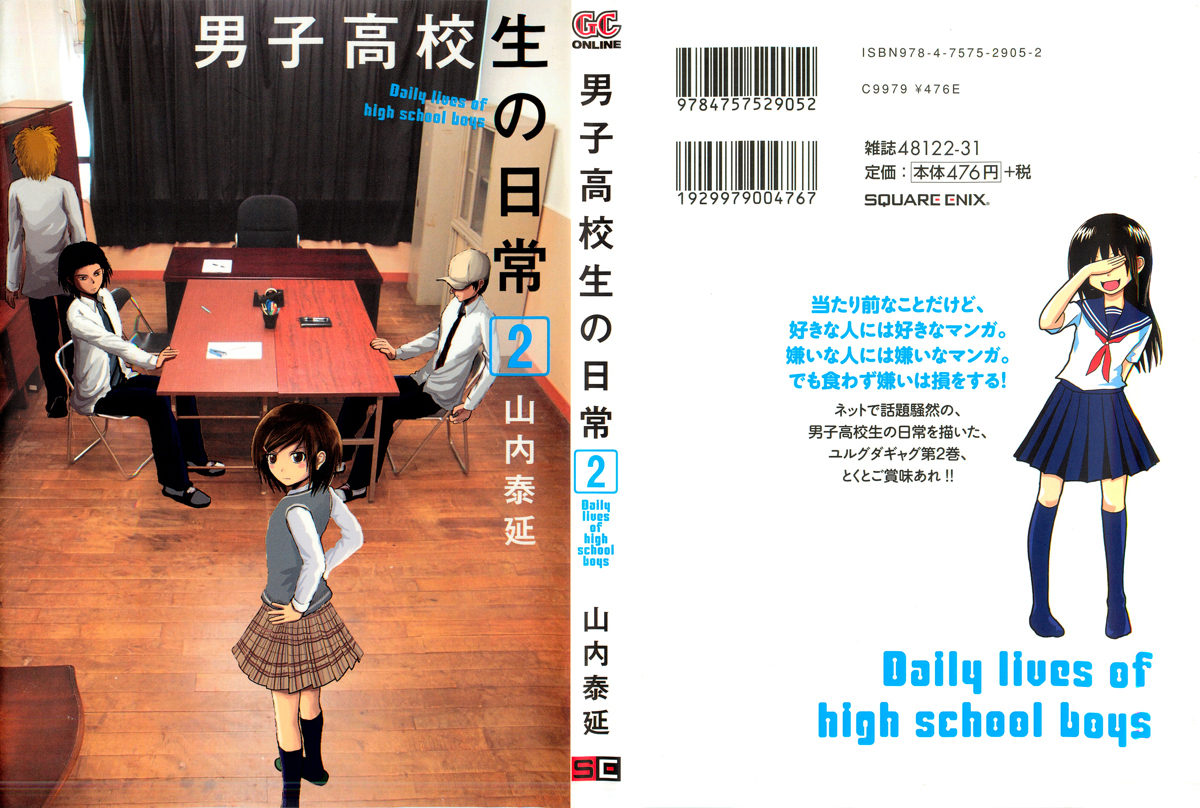 Danshi Koukousei no Nichijou Chap 16 - Next Chap 17