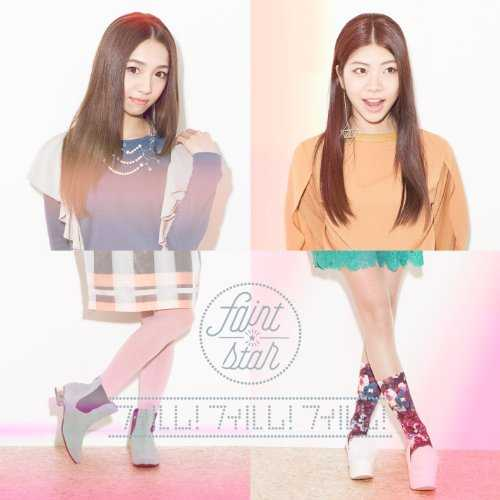 [Single] Faint★Star – フィルム!フィルム!フィルム! (2015.02.04/MP3/RAR)