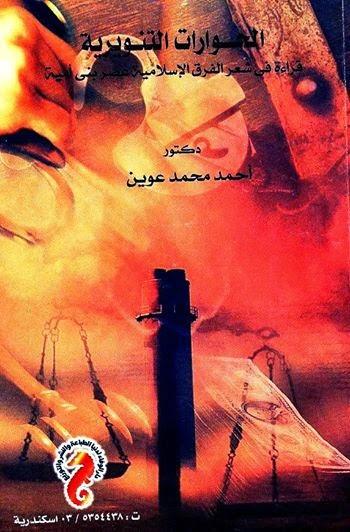 الحوارات التنويرية: قراءة في شعر الفرق الإسلامية عصر بني أمية - أحمد محمد عوين pdf