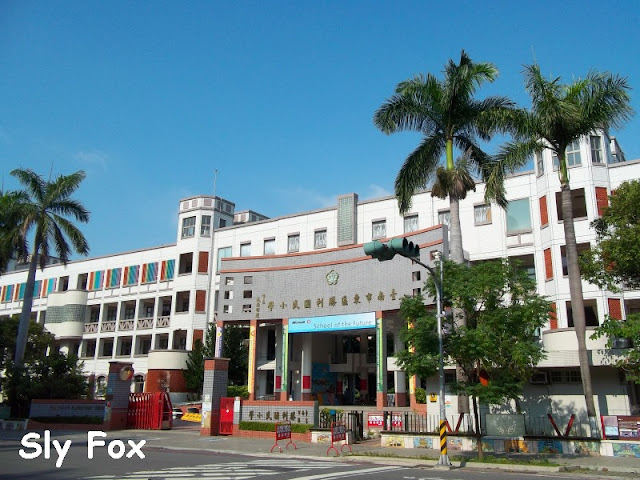 台南市竹園公學校