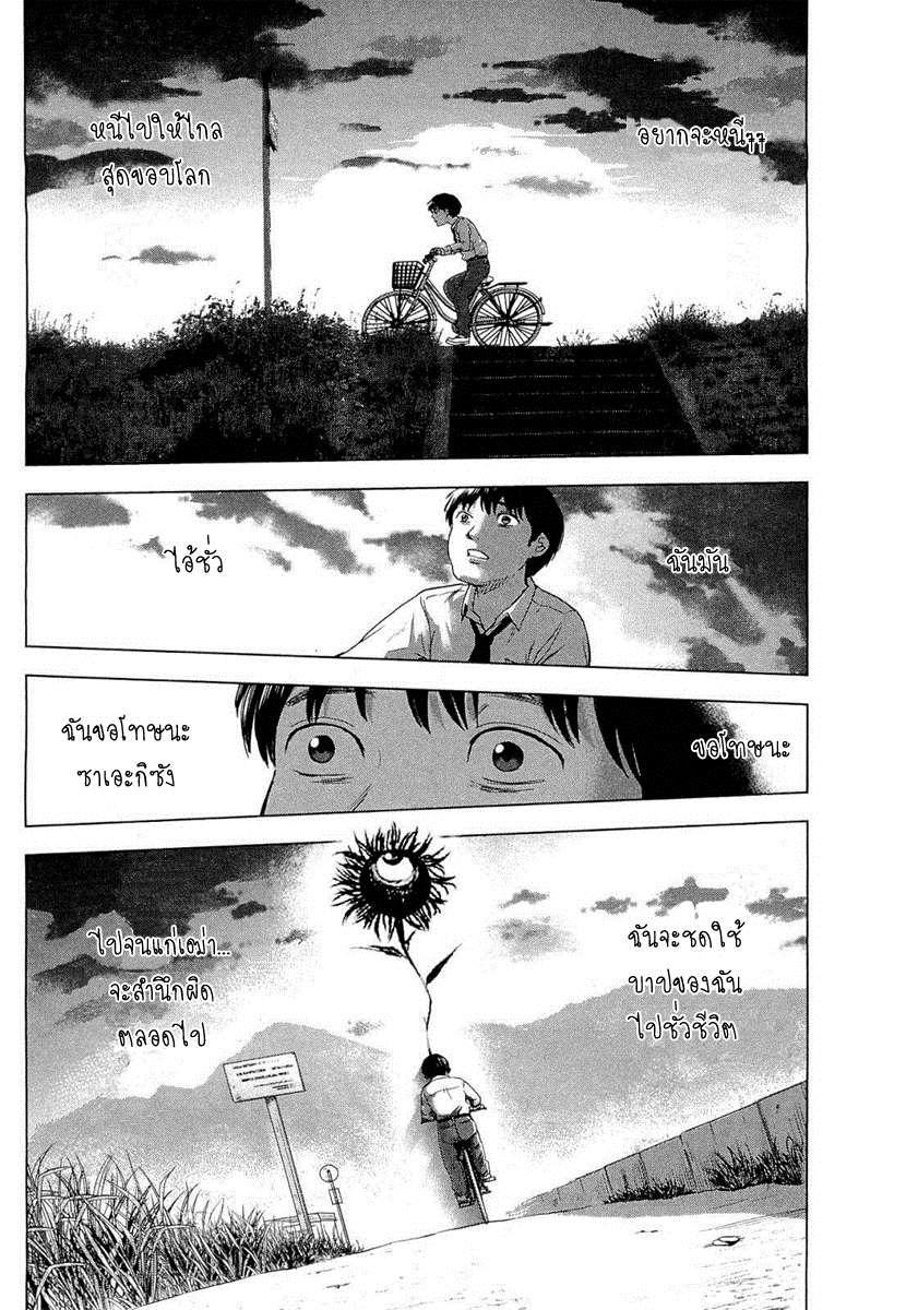 อ่านการ์ตูน Aku no Hana 01 ภาพที่ 32
