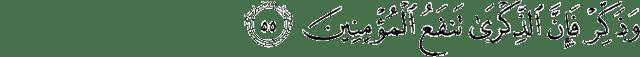Surat Adz-Dzariyat ayat 55