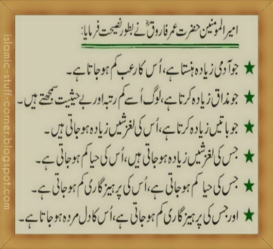 hazrat umar the great Umar bin abdul aziz was born in 63 ah (682 ad) in halwan, egypt, but he received his education in madinah from his mother's uncle, the celebrated scholar abdullah ibn umar.