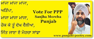 PPP - Sanjha Morcha Punjab
