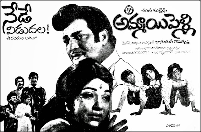 Ammayi Pelli  Telugu Mp3 Songs Free  Download  1974