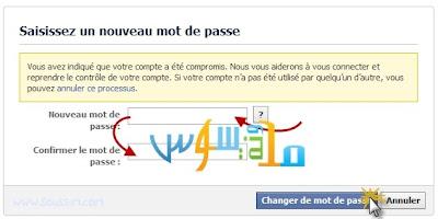 كيفية إسترجاع / استعادة حساب الفيسبوك المخترق !