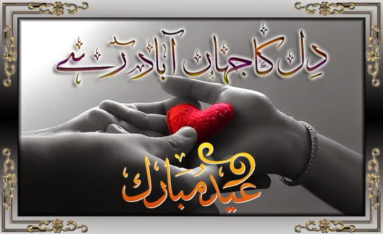 Eid Urdu Poetry SMS 2014