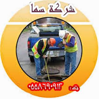 شركة شفط بيارات بالمدينة المنورة
