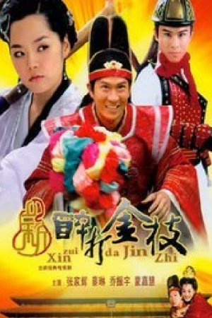Túy Đả Kim Chi (2005) - Today TV - (40/40)