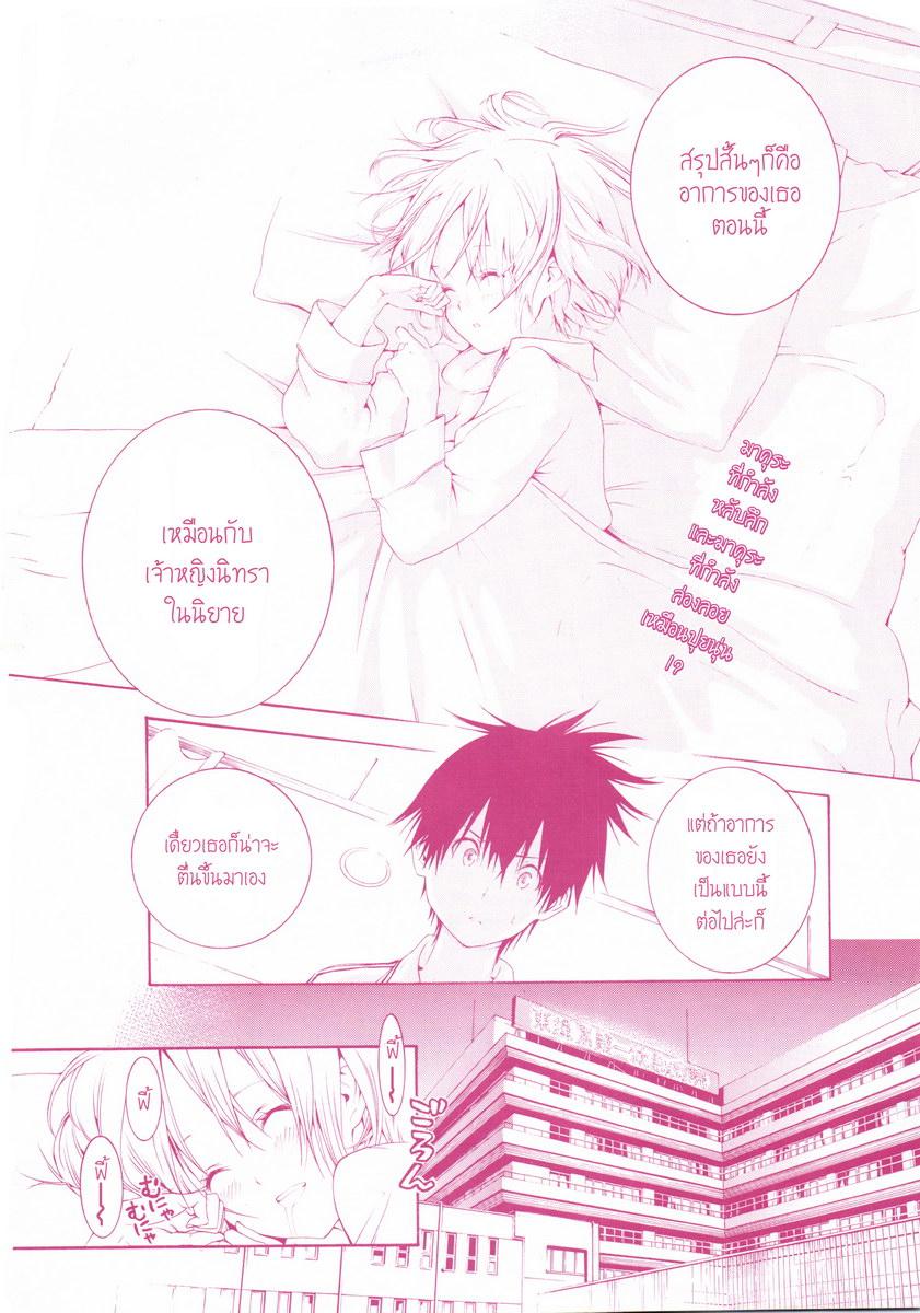 อ่านการ์ตูน Pajama na Kanojo 2 ภาพที่ 3