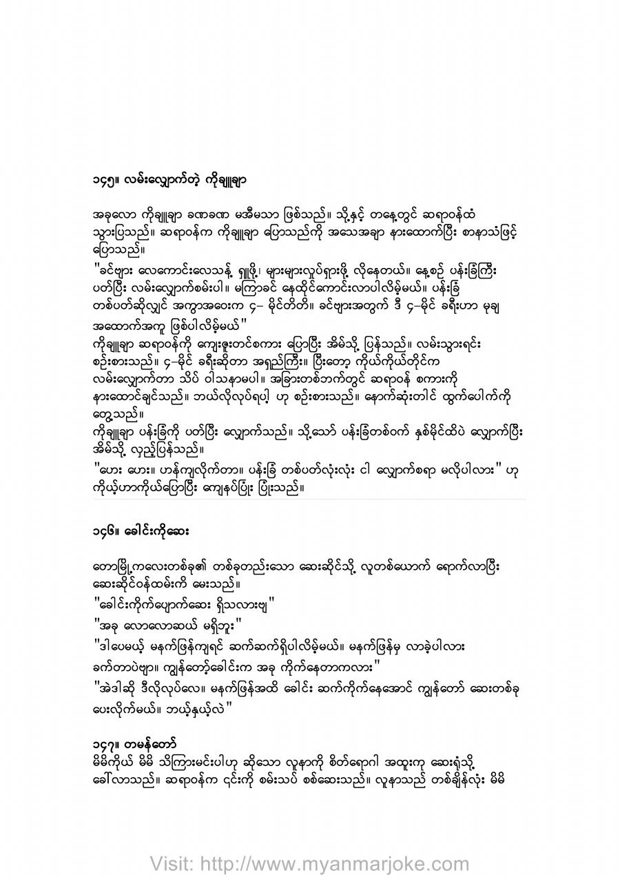 Don't be Hurry, myanmar jokes