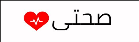 مدونة صـحـتـي