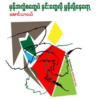 >Aung Tha Nge's poem – 21