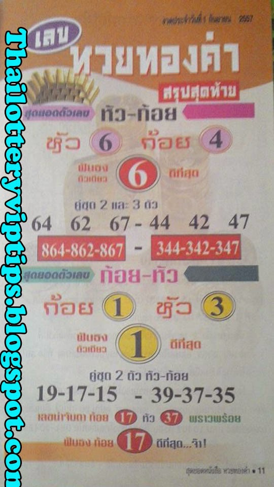 Thai Lottery Special 3up and Down Touch 01-09-2014