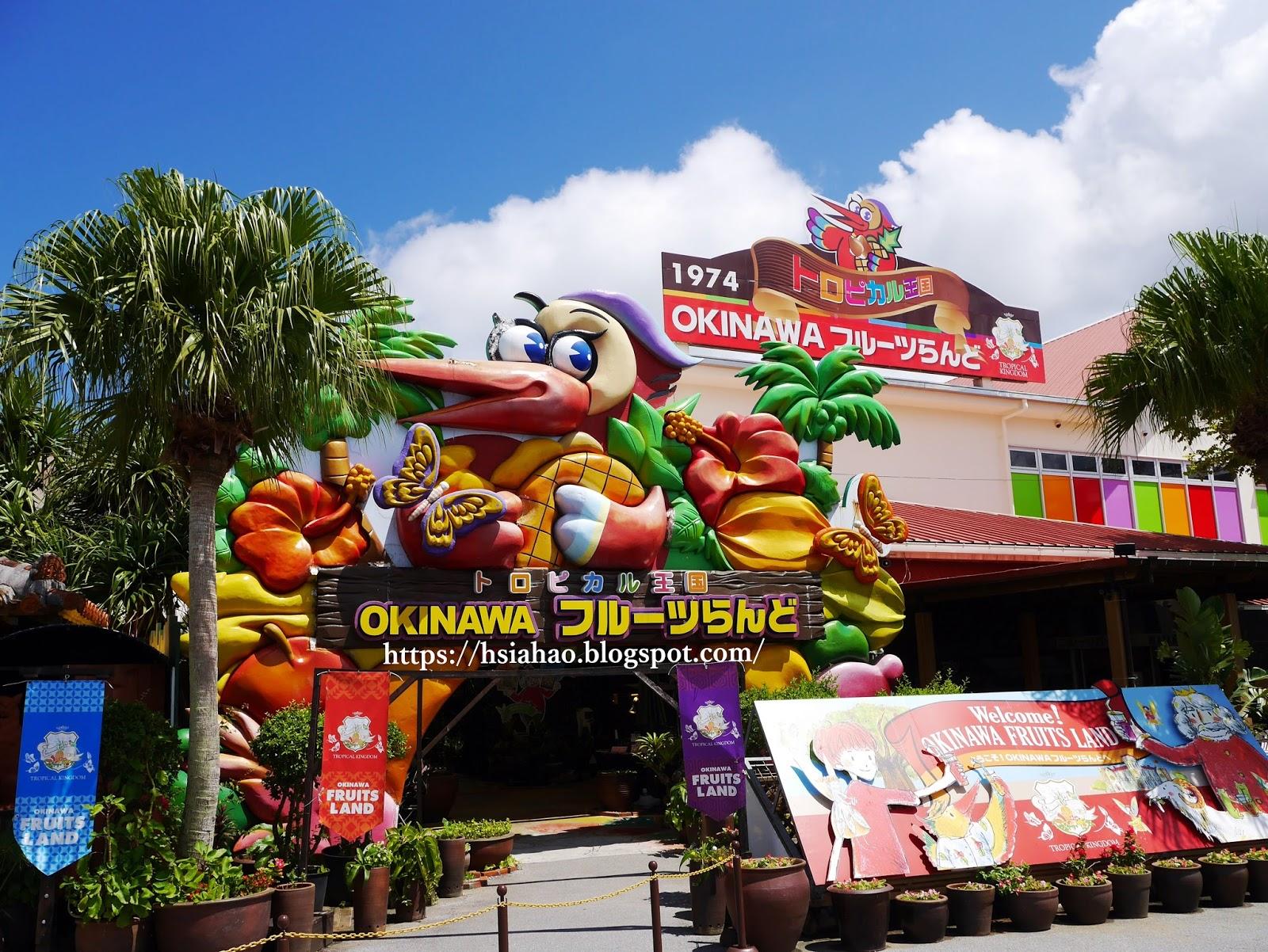 沖繩-景點-名護-沖繩水果樂園-フルーツらんど-fruitland-推薦-親子-自由行-旅遊-Okinawa-Nago