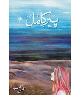 Adaab e mubashrat book in urdu pdf