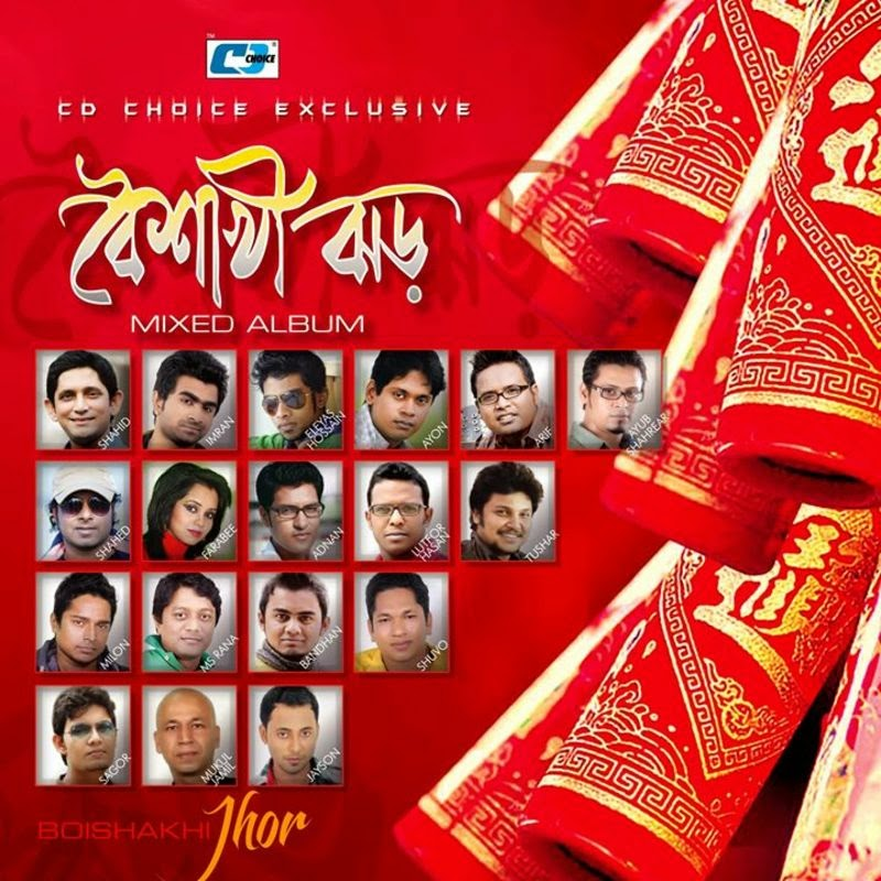 all bangla album mp3 download