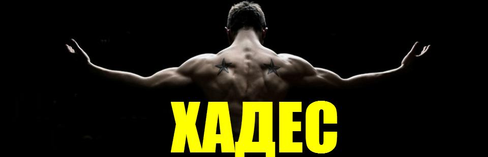 Комплекс Хадес - Фриилетикс (Freeletics) Тренировка