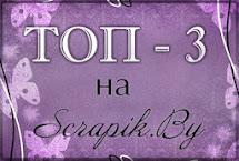 топ - 3 =)