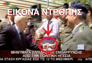 """Εξαθλιώνουν τους στρατιωτικούς και τους δίνουν """"φιλοδωρήματα για μια μπύρα""""! Ντροπή και ΑΙΣΧΟΣ!!!!!! (ΒΙΝΤΕΟ)"""