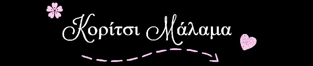 Κορίτσι Μάλαμα