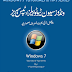 Windows 7 Tutorials And Tips