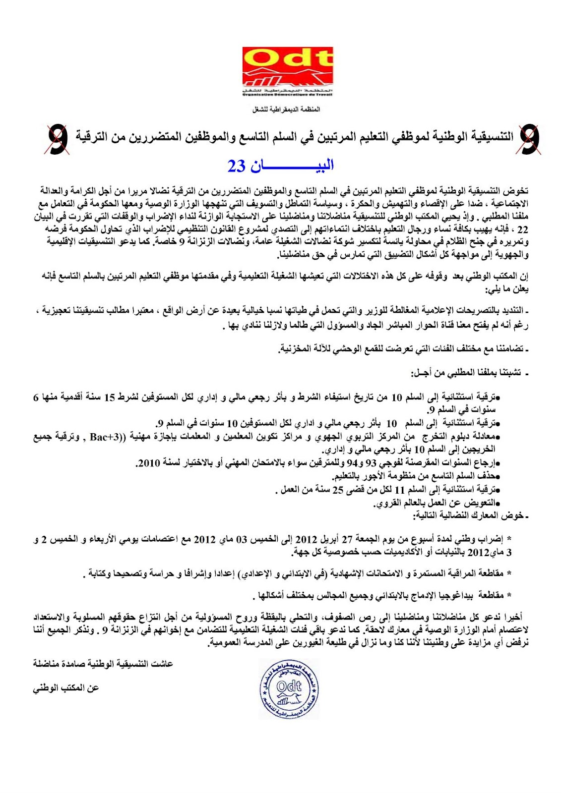 البيان رقم 23 للتنسيقية الوطنية لموظفي التعليم المرتبين في السلم 9 Note