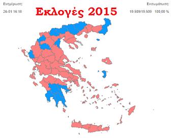 Τα τελικά αποτελέσματα των εκλογών και οι σταυροί των υποψηφίων