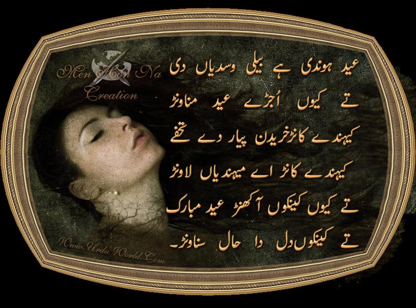 Saraiki Jhok: Saraiki Poetry