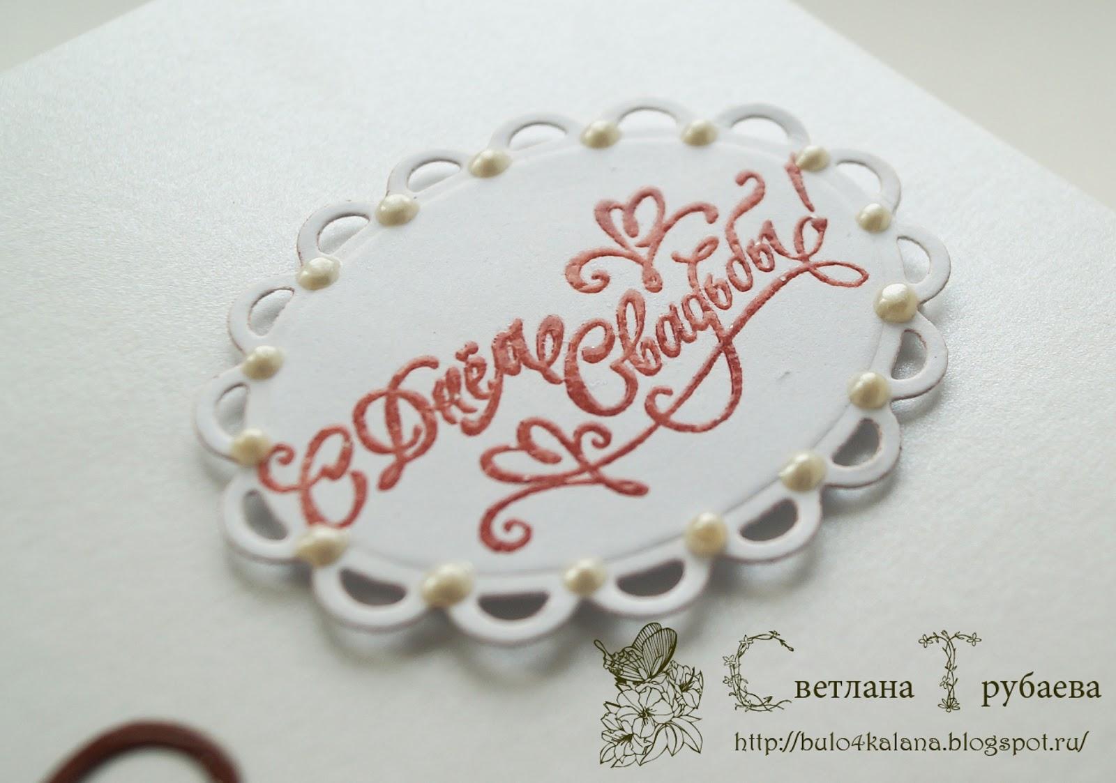 Серпантин идей поздравления с днем свадьбы 4
