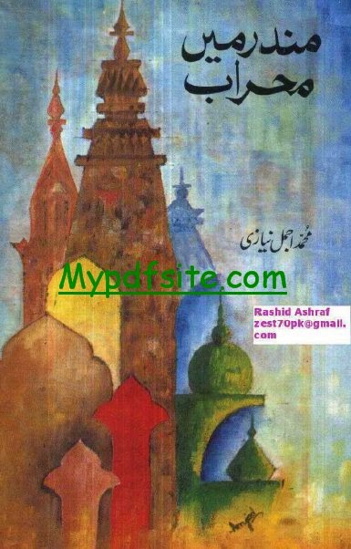 Mandir Main Mehrab By Ajmal Niazi