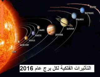 التأثيرات الفلكية لكل برج عام 2016
