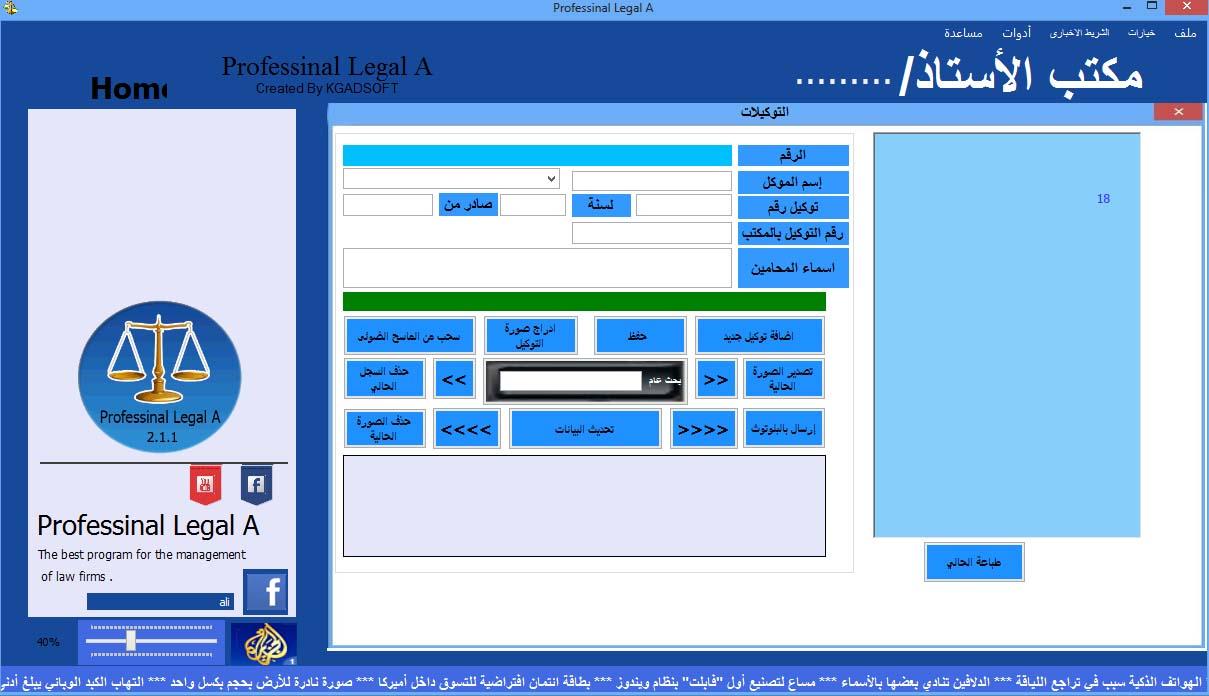 Professinal_Legal_A,بوابة 2013 5.jpg