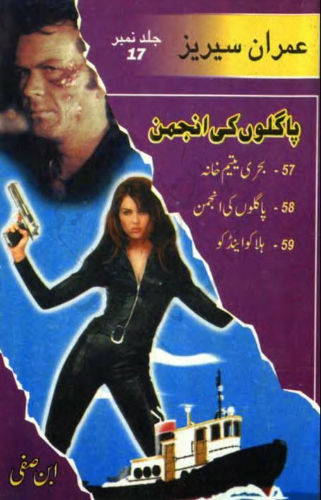 Imran Series by Ibne Safi Complete Set Part 17 pdf
