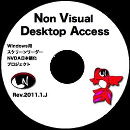 NVDAJP「でめきん」CDラベルのイメージ